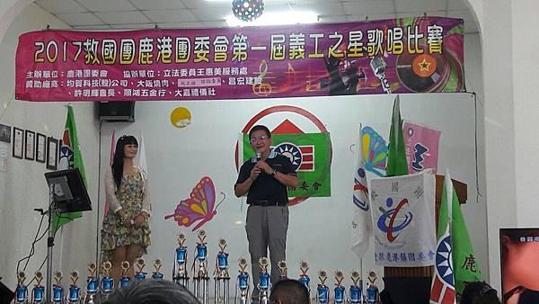 611鹿港團委會歌唱比賽_170627_0007.jpg