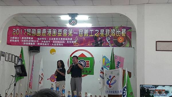 611鹿港團委會歌唱比賽_170627_0006.jpg