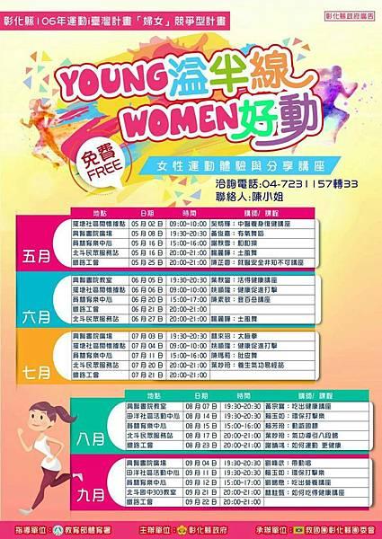 65參加YouNG溢半線woMEN好動_170627_0008.jpg