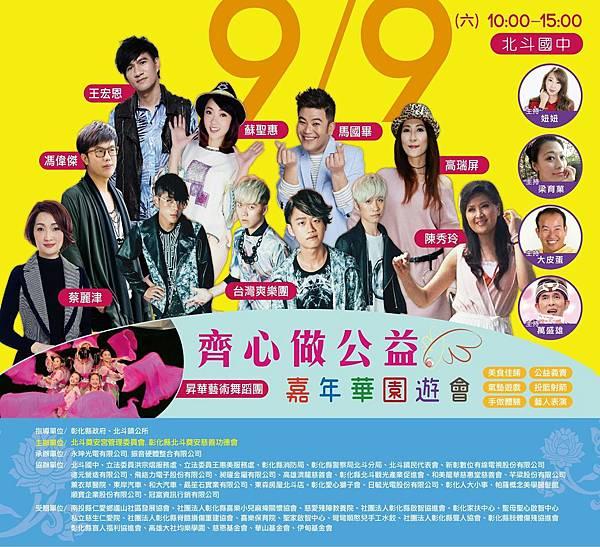 99齊心做公益愛心園遊會_170924_0019.jpg