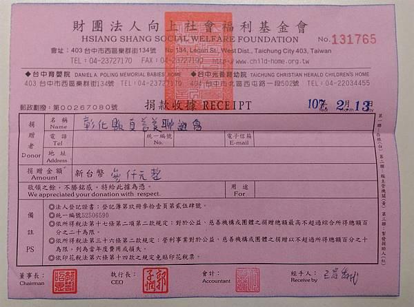 2018.2.13台中育嬰中心_180215_0042.jpg