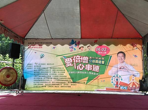 0602公益園遊會_180703_0008.jpg