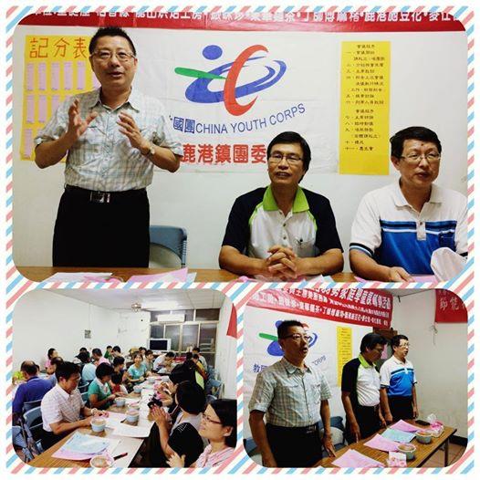彰化縣鹿港鎮團委會召開8月月會