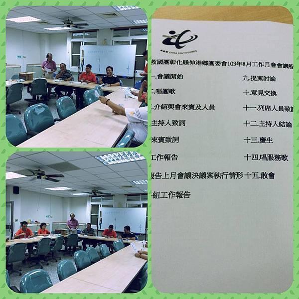 彰化縣伸港鄉團委會召開8月月會