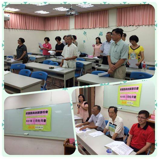 彰化縣員林鎮團委會召開8月月會