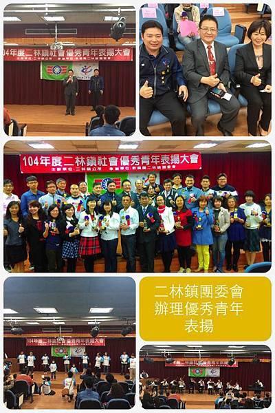 二林鎮團委會辦理社會優秀青年表揚大會