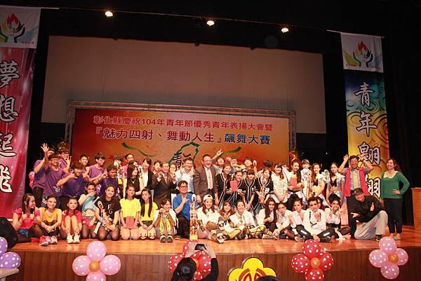 彰化縣各界慶祝中華民國104年青年節