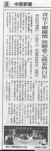民時新聞.JPG