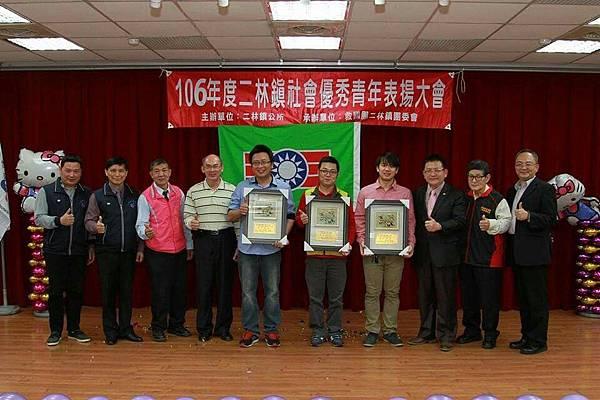 二林鎮團委會辦理社會優秀青年表揚324_170327_0007.jpg