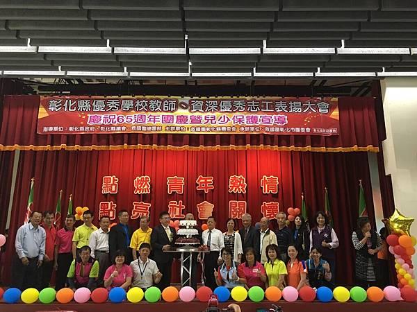 彰化縣-65週年團慶大會 (1).JPG