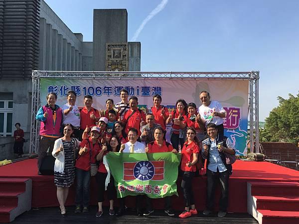 彰化縣-65週年團慶大會 (12).JPG