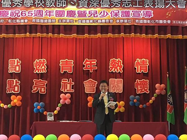 彰化縣-65週年團慶大會 (20).JPG