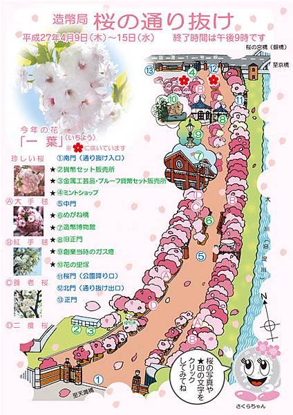 sakura_map2015