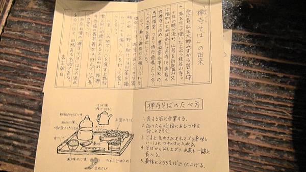 2修善寺(2).jpg
