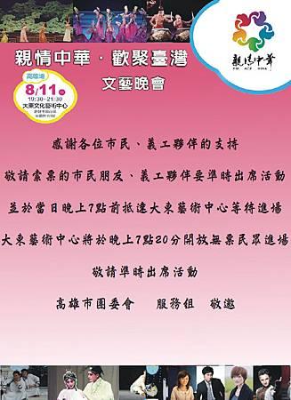 『親情中華 歡聚臺灣』文藝晚會台灣巡演訪問.JPG