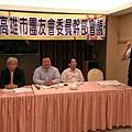 1031020高雄市團友會委員幹部會議--尹衍東總幹事致詞.jpg