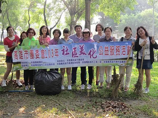 1030314 工青一隊「社區美化」 公園環保淨化活動-4