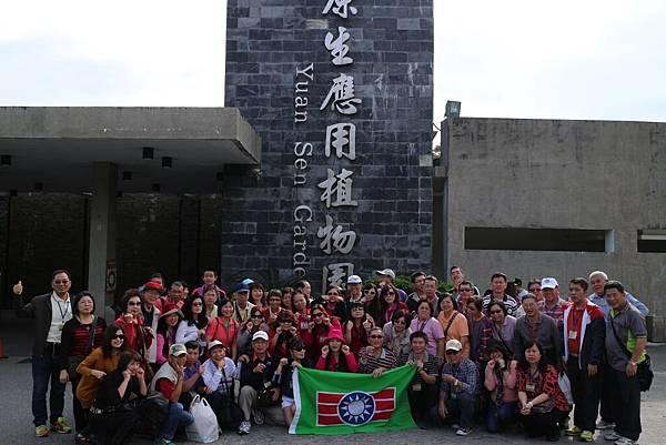 1041128-29台東畢業旅行-原生植物園合照