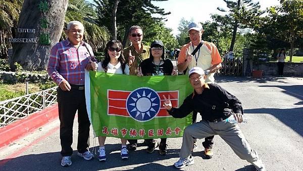 1041128-29台東畢業旅行-台東森林公園
