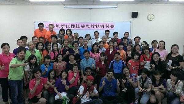 20140629高雄市前金區團委會社群媒體經營與行銷研習營
