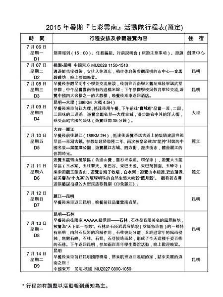 七彩雲南活動隊-2