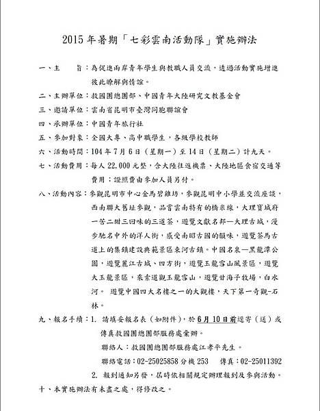 七彩雲南活動隊-1