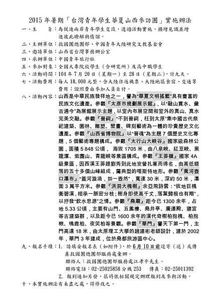 台灣青年學生華夏山西參訪團-1