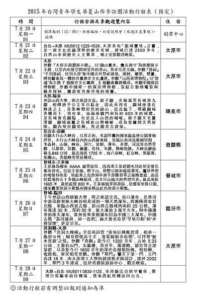 台灣青年學生華夏山西參訪團-2