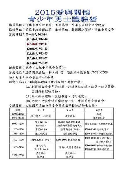 104暑期青少年勇士體驗營簡章_國小梯-1_