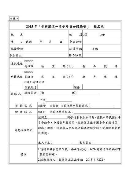 104暑期青少年勇士體驗營簡章_國小梯-1_2