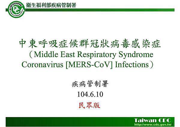 中東呼吸道症候群冠狀病毒感染症核心教材-民眾版104061001.jpg