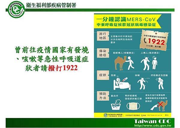 中東呼吸道症候群冠狀病毒感染症核心教材-民眾版104061010.jpg