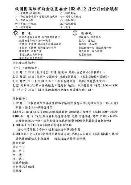 103年12月份工作月會程序.jpg