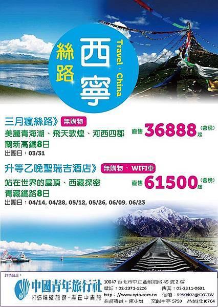 西寧、西藏.jpg