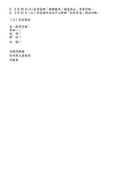 105年2月份工作月會程序-網路2.jpg