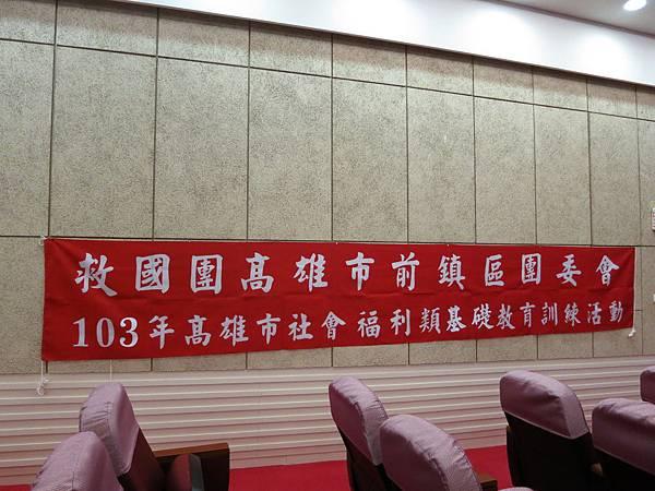 103年5月10.11前鎮團委會基礎教育訓練活動