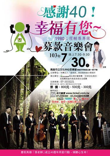 1030730張老師募款音樂會宣傳海報