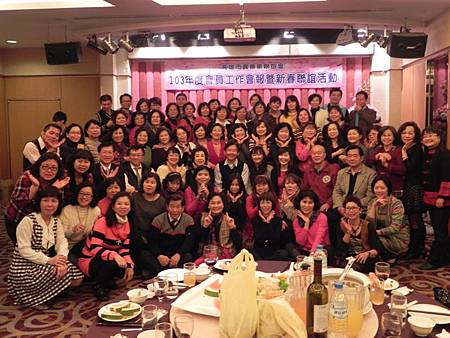 1030215-16新春聯誼&義工幹部授證 080.jpg