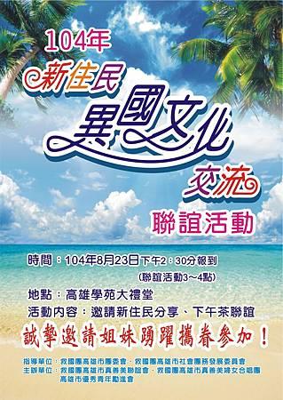 104-新住民異國文化-2-0823.jpg