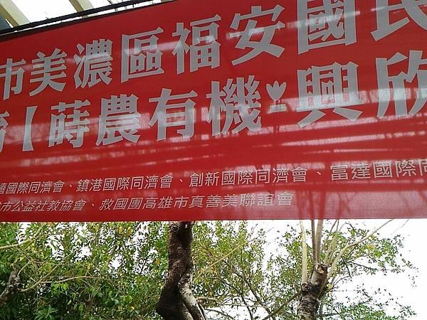 1070119美濃福安國小_180821_0105.jpg