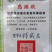 1071118協辦中醫藥養生協會_190820_0001.jpg