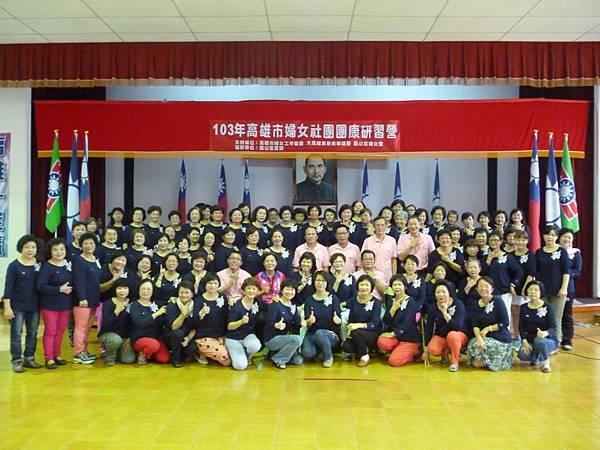 103.6.8婦女社團團康研習營