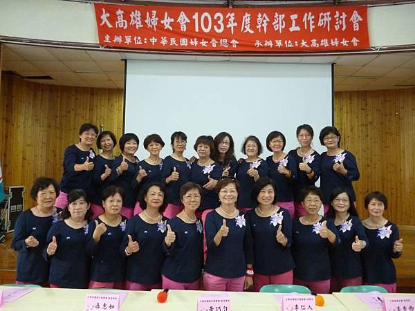 婦女工作研討會
