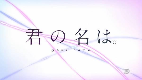 「君の名は。」予告.mp4_snapshot_01.28_[2016.10.22_22.34.01].jpg