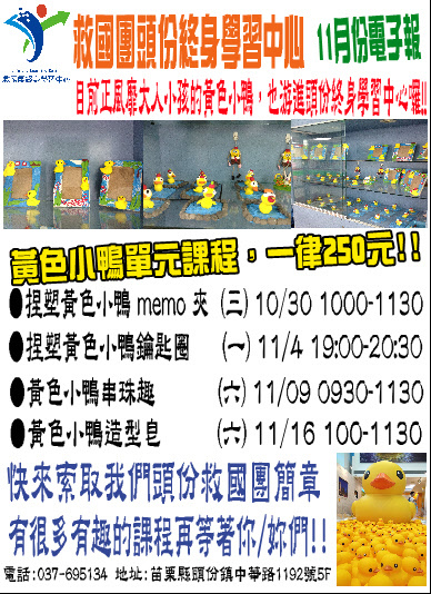 黃色小鴨電子報