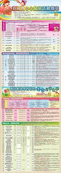 102年冬令營簡章.jpg