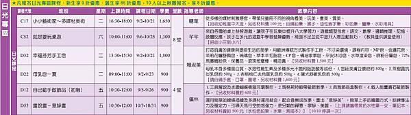 日光課程.JPG