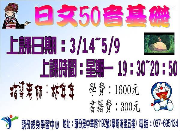 日文50音-年年老師.JPG