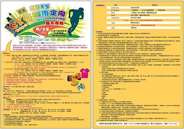 20150815台北CYC城市定向活動