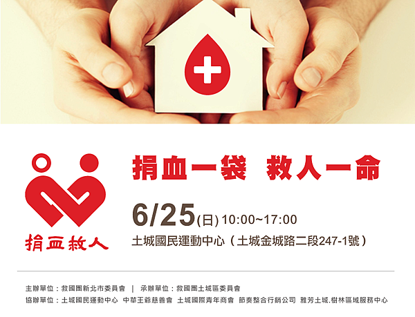 106-6-25土城捐血
